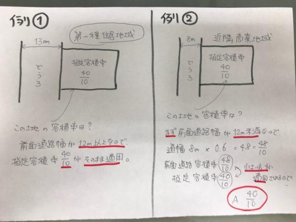 容積率 計算1
