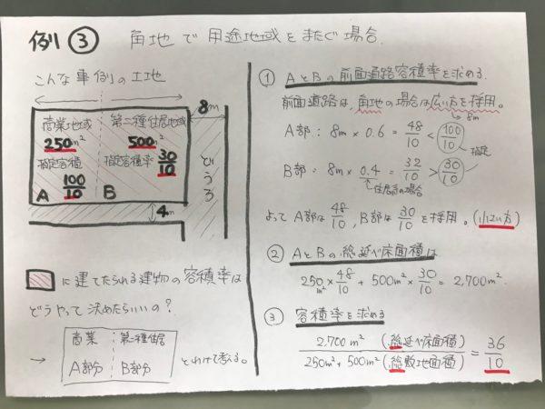 容積率 計算2